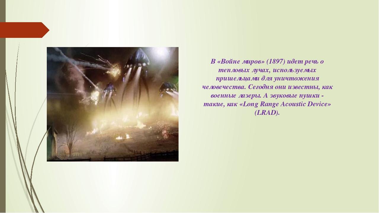 В «Войне миров» (1897) идет речь о тепловых лучах, используемых пришельцами д...