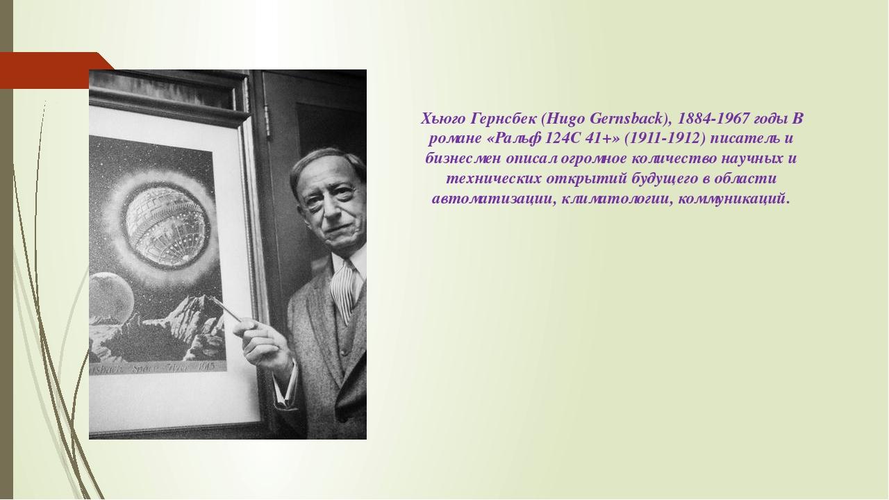 Хьюго Гернсбек (Hugo Gernsback), 1884-1967 годы В романе «Ральф 124С 41+» (19...