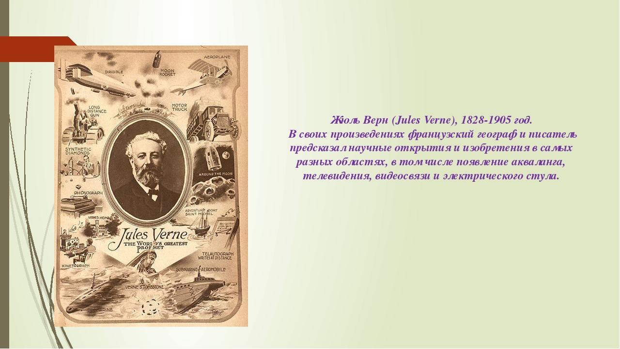 Жюль Верн (Jules Verne), 1828-1905 год. В своих произведениях французский гео...