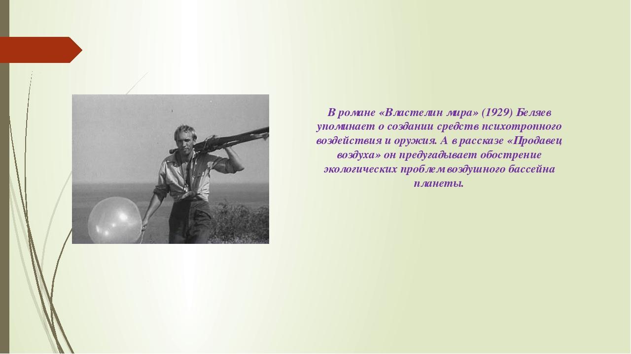 В романе «Властелин мира» (1929) Беляев упоминает о создании средств психотро...