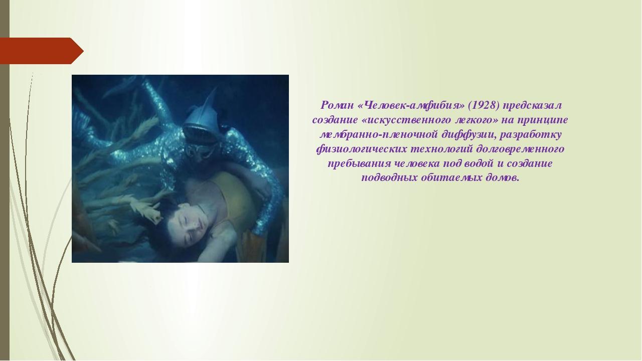 Роман «Человек-амфибия» (1928) предсказал создание «искусственного легкого» н...
