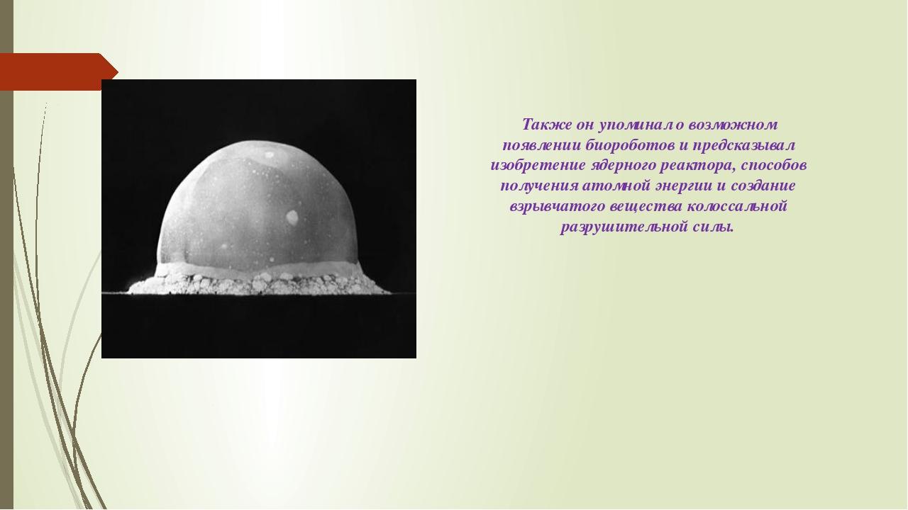 Также он упоминал о возможном появлении биороботов и предсказывал изобретение...