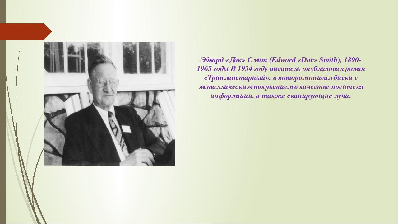 Эдвард «Док» Смит (Edward «Doc» Smith), 1890-1965 годы В 1934 году писатель о...