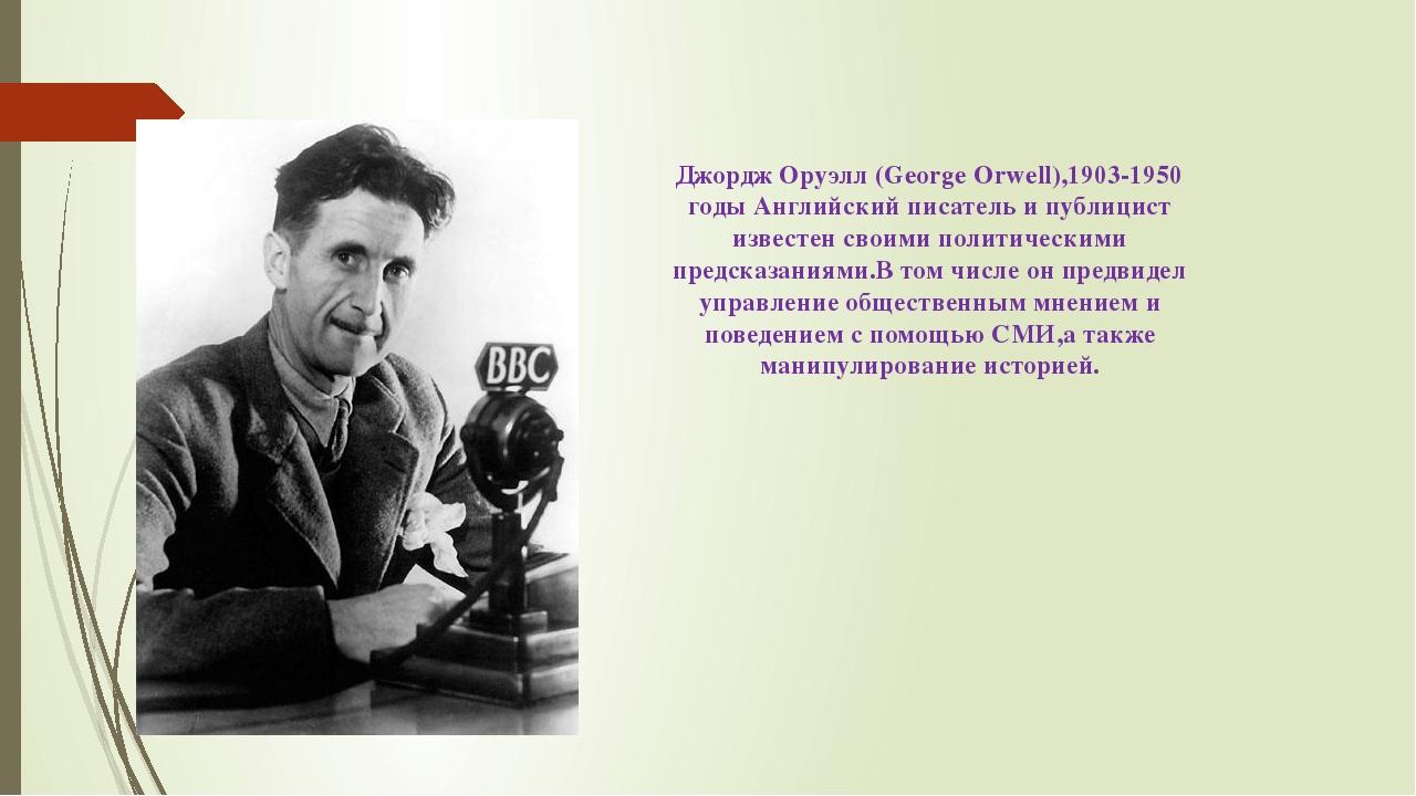 Джордж Оруэлл (George Orwell),1903-1950 годы Английский писатель и публицист...