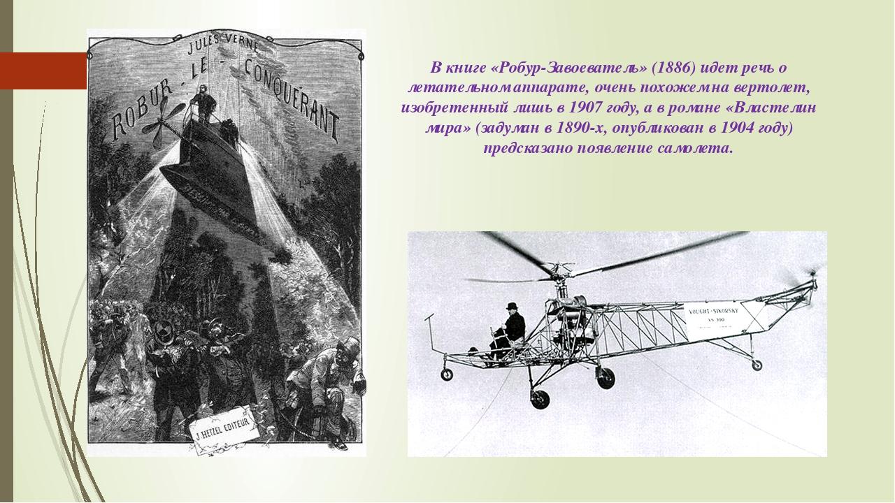 В книге «Робур-Завоеватель» (1886) идет речь о летательном аппарате, очень по...