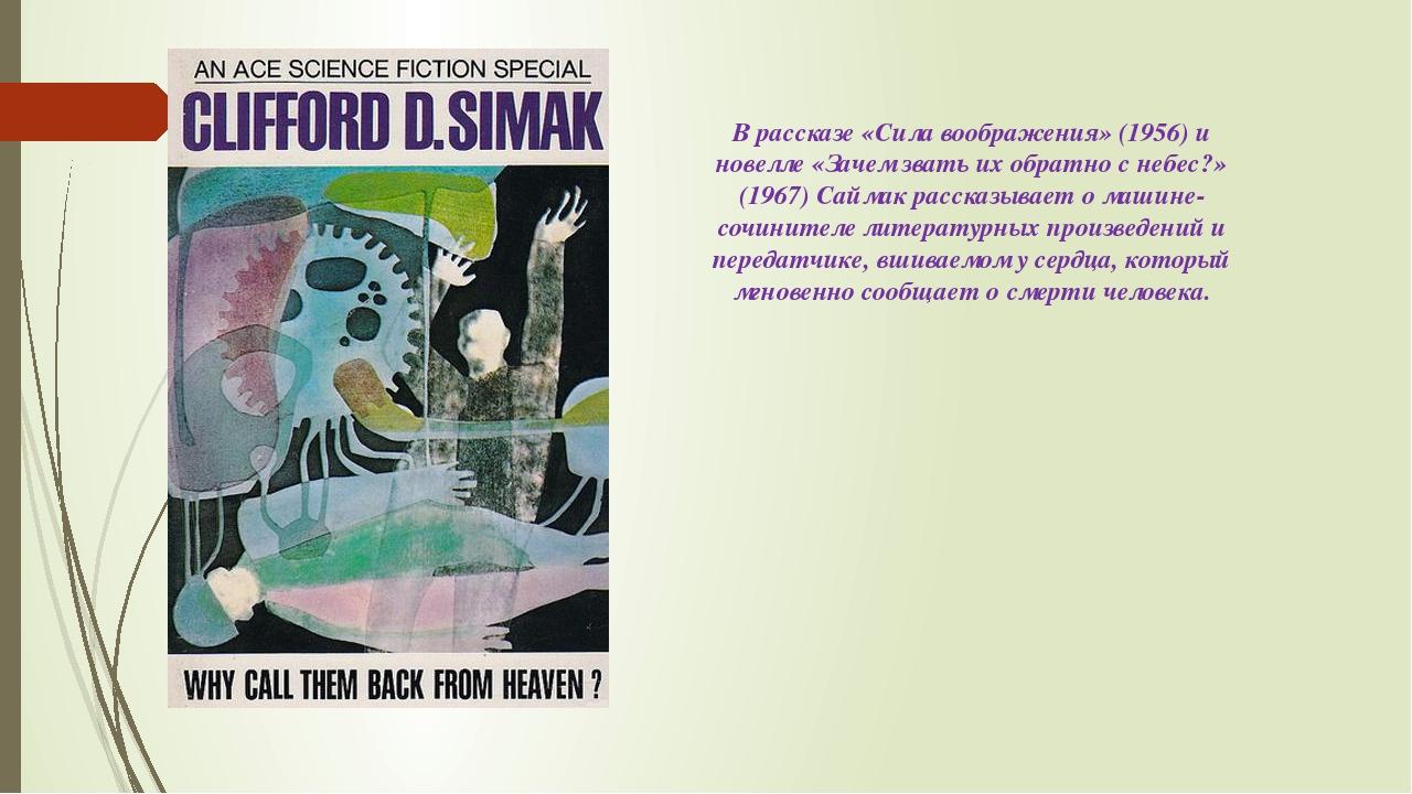 В рассказе «Сила воображения» (1956) и новелле «Зачем звать их обратно с небе...