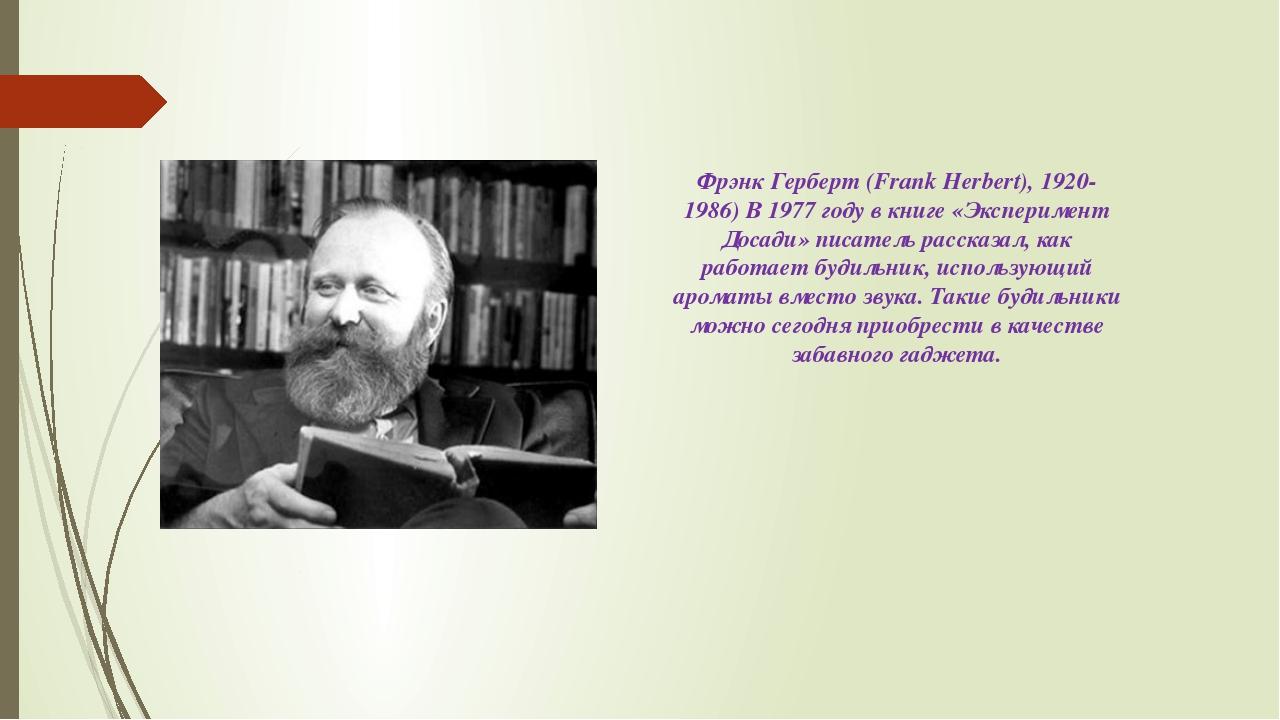 Фрэнк Герберт (Frank Herbert), 1920-1986) В 1977 году в книге «Эксперимент До...