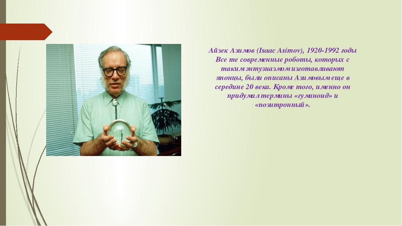 Айзек Азимов (Isaac Asimov), 1920-1992 годы Все те современные роботы, которы...