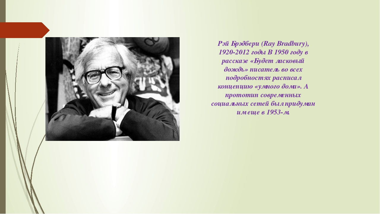 Рэй Брэдбери (Ray Bradbury), 1920-2012 годы В 1950 году в рассказе «Будет лас...