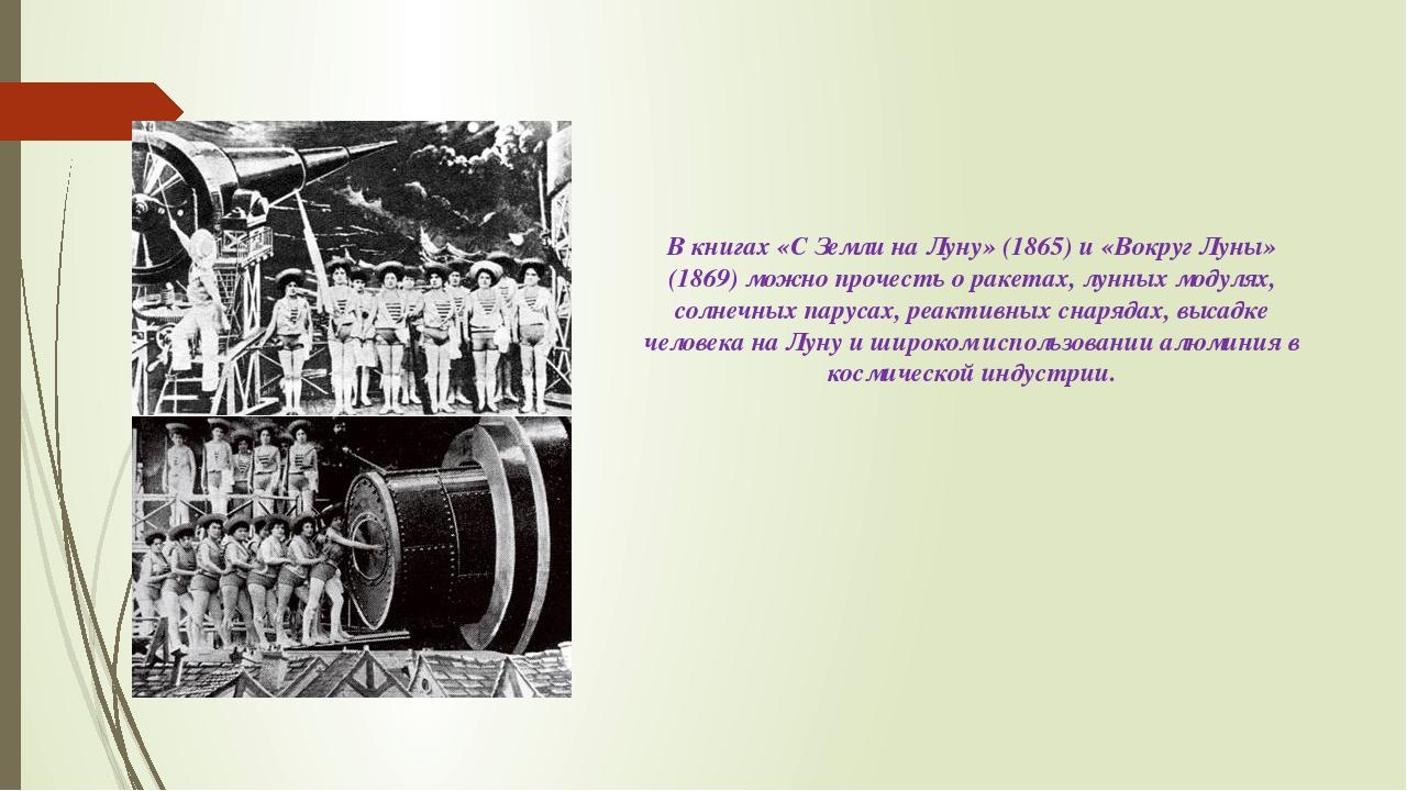 В книгах «С Земли на Луну» (1865) и «Вокруг Луны» (1869) можно прочесть о рак...