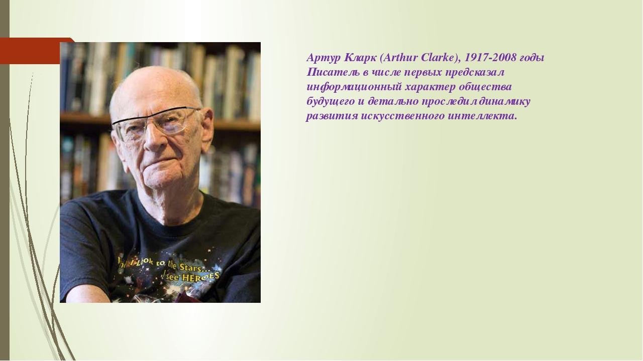 Артур Кларк (Arthur Clarke), 1917-2008 годы Писатель в числе первых предсказа...