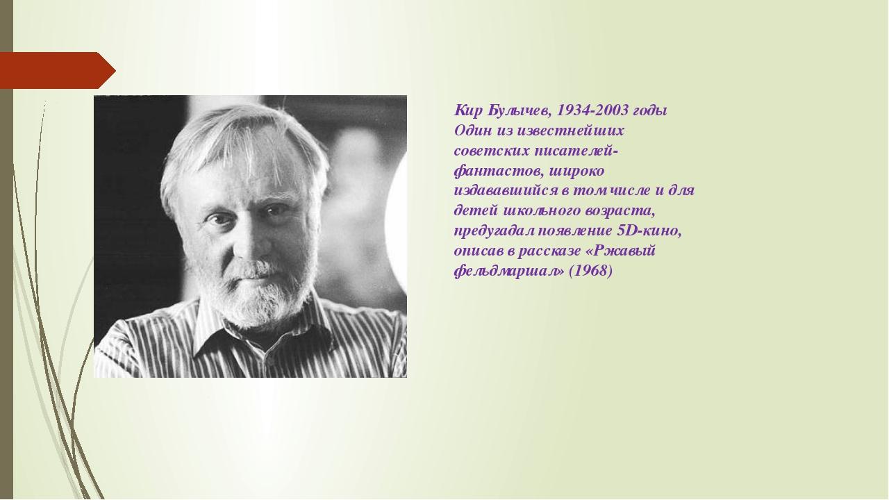 Кир Булычев, 1934-2003 годы Один из известнейших советских писателей-фантасто...