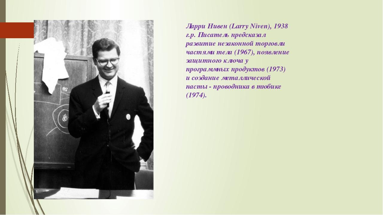 Ларри Нивен (Larry Niven), 1938 г.р. Писатель предсказал развитие незаконной...