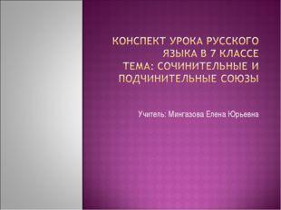 Учитель: Мингазова Елена Юрьевна