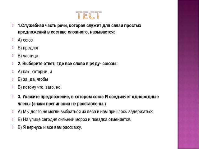 1.Служебная часть речи, которая служит для связи простых предложений в состав...