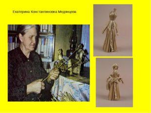 Екатерина Константиновна Медянцева