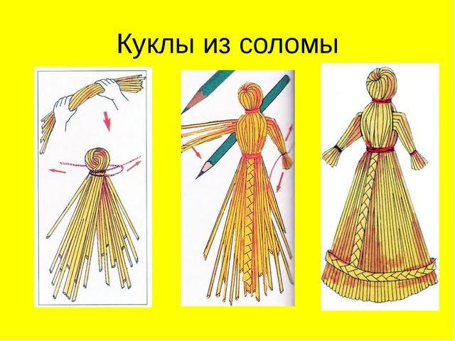 Как сделать куклу из соломы