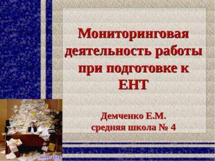 Мониторинговая деятельность работы при подготовке к ЕНТ Демченко Е.М. средняя