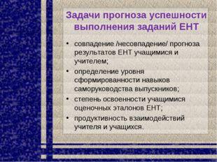 Задачи прогноза успешности выполнения заданий ЕНТ совпадение /несовпадение/ п