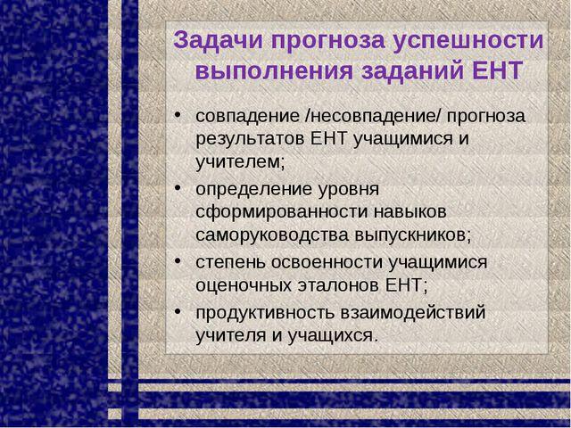Задачи прогноза успешности выполнения заданий ЕНТ совпадение /несовпадение/ п...