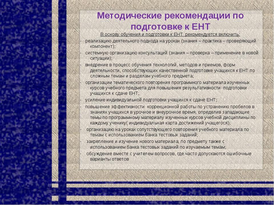 Методические рекомендации по подготовке к ЕНТ В основу обучения и подготовки...
