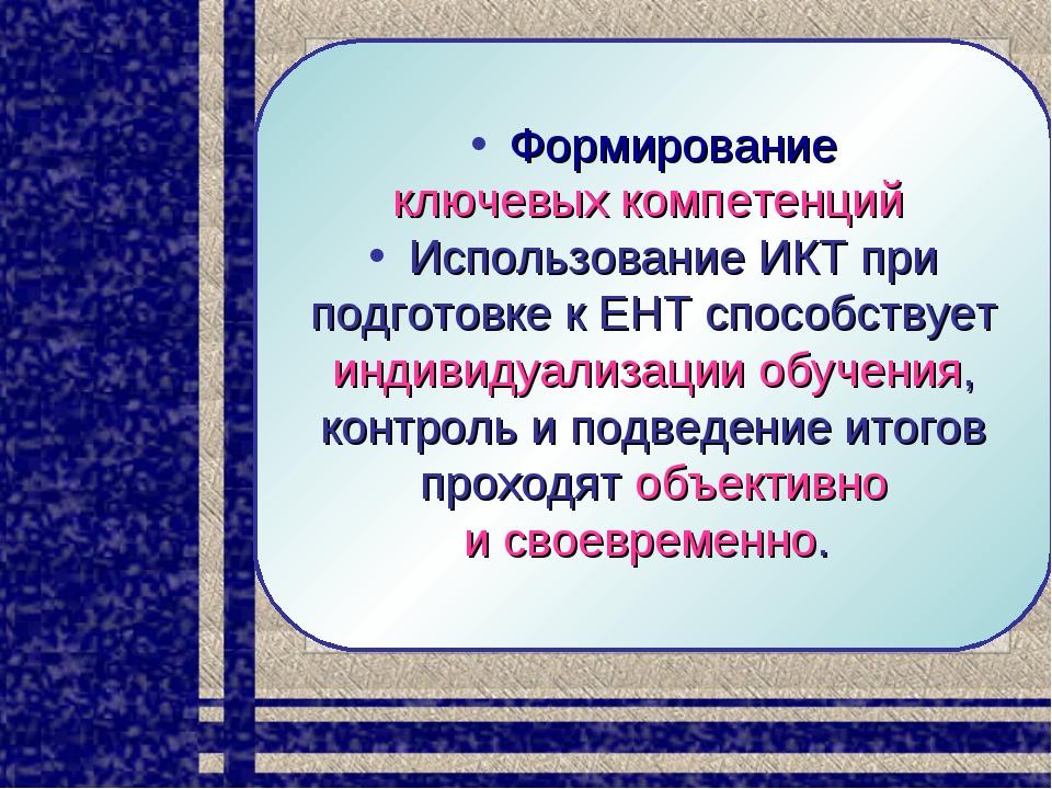 Формирование ключевых компетенций Использование ИКТ при подготовке к ЕНТ спос...