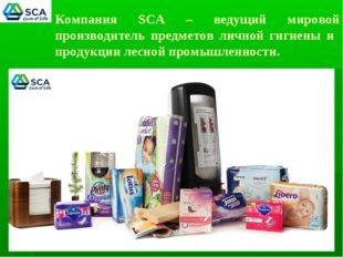 Компания SCA – ведущий мировой производитель предметов личной гигиены и проду