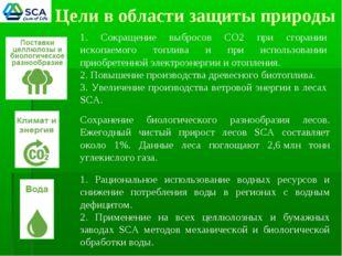 Цели в области защиты природы Сохранение биологического разнообразия лесов. Е