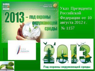 Указ Президента Российской Федерации от 10 августа 2012 г. № 1157