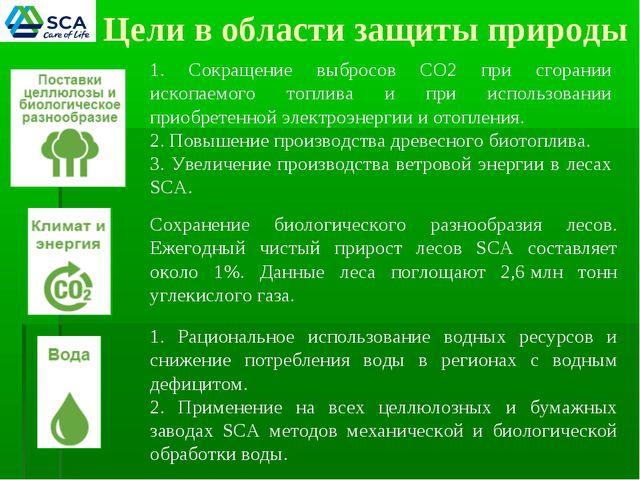 Цели в области защиты природы Сохранение биологического разнообразия лесов. Е...