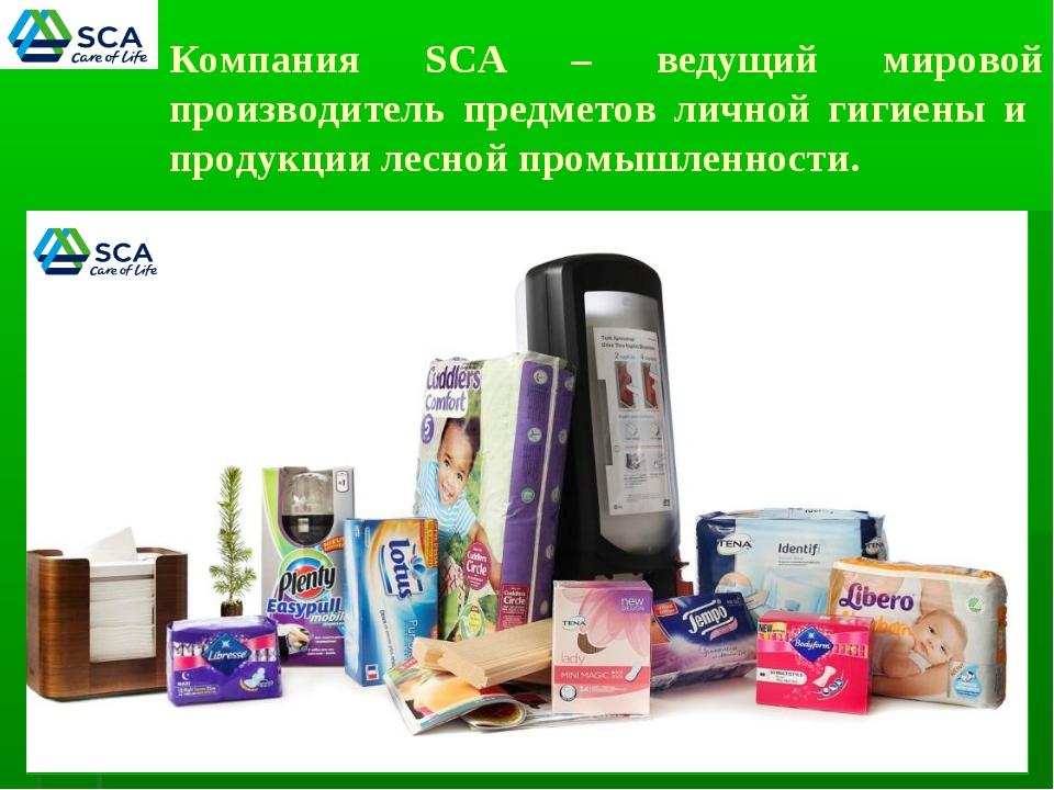 Компания SCA – ведущий мировой производитель предметов личной гигиены и проду...