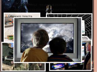 Проблемы телевизионной и компьютерной зависимости