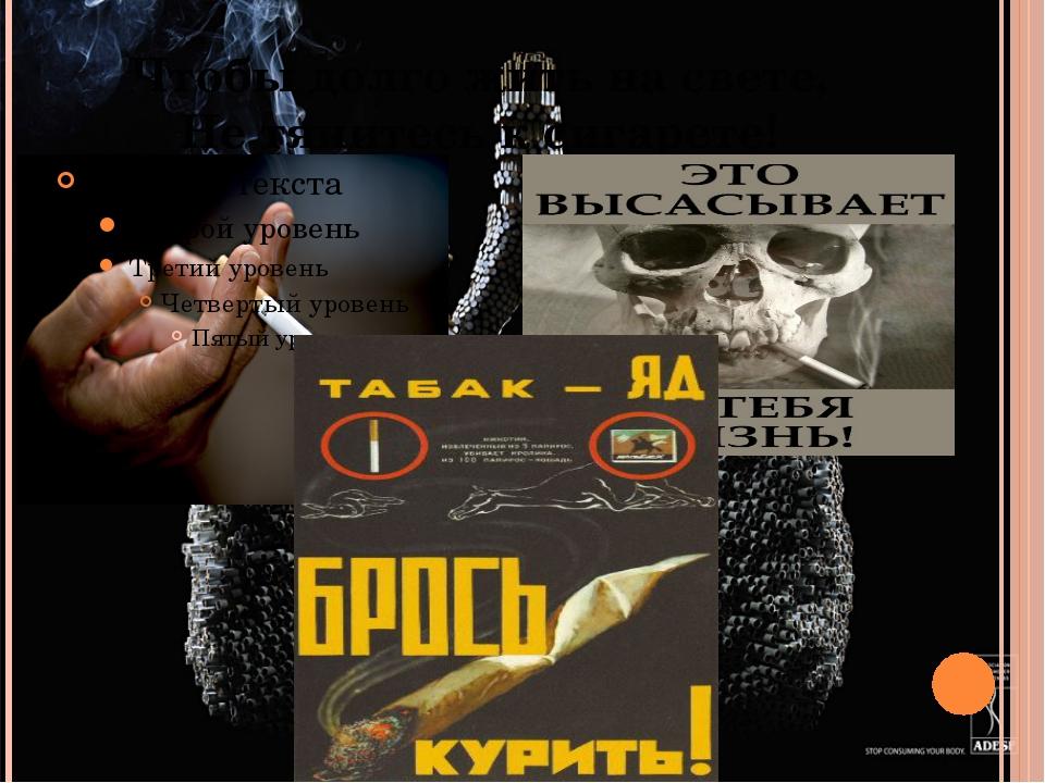 Чтобы долго жить на свете, Не тянитесь к сигарете!