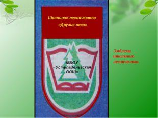 Школьное лесничество «Друзья леса» МБОУ «Устьпаденьгская ООШ» Эмблема школьно