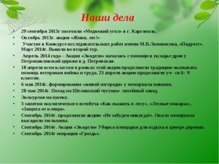 Наши дела 29 сентября 2013г посетили «Медвежий угол» в г. Каргополь. Октябрь