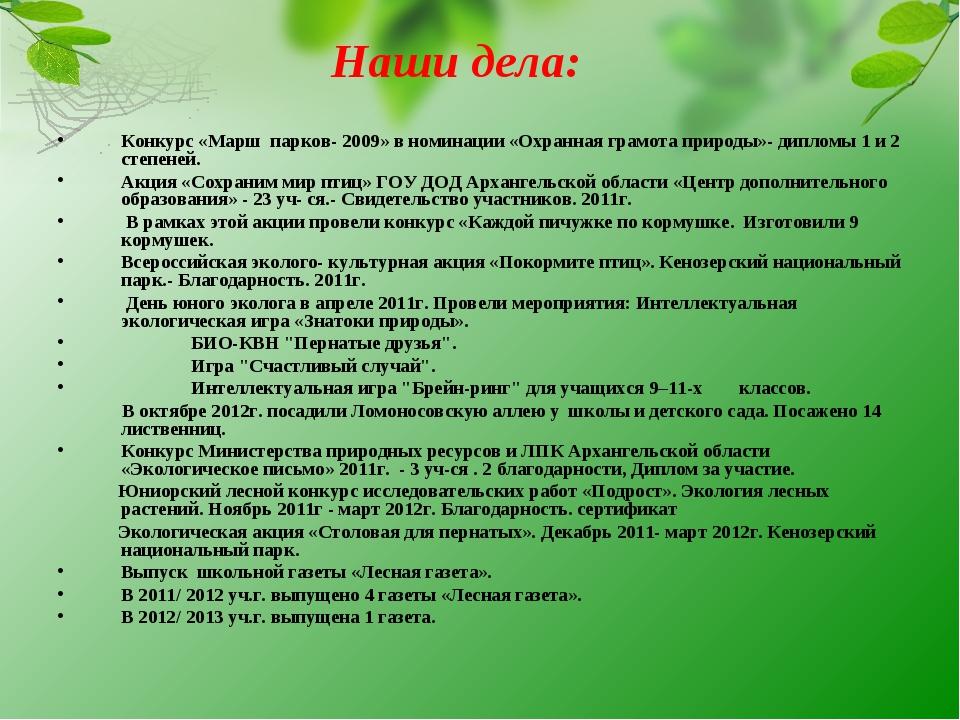 Конкурс «Марш парков- 2009» в номинации «Охранная грамота природы»- дипломы 1...