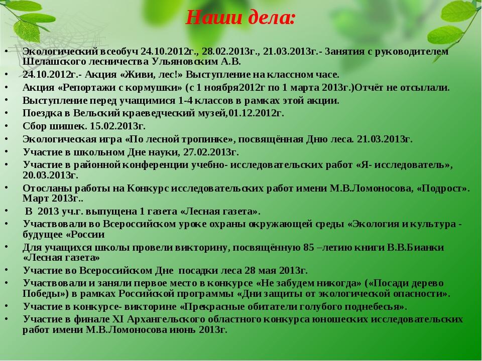 Экологический всеобуч 24.10.2012г., 28.02.2013г., 21.03.2013г.- Занятия с рук...