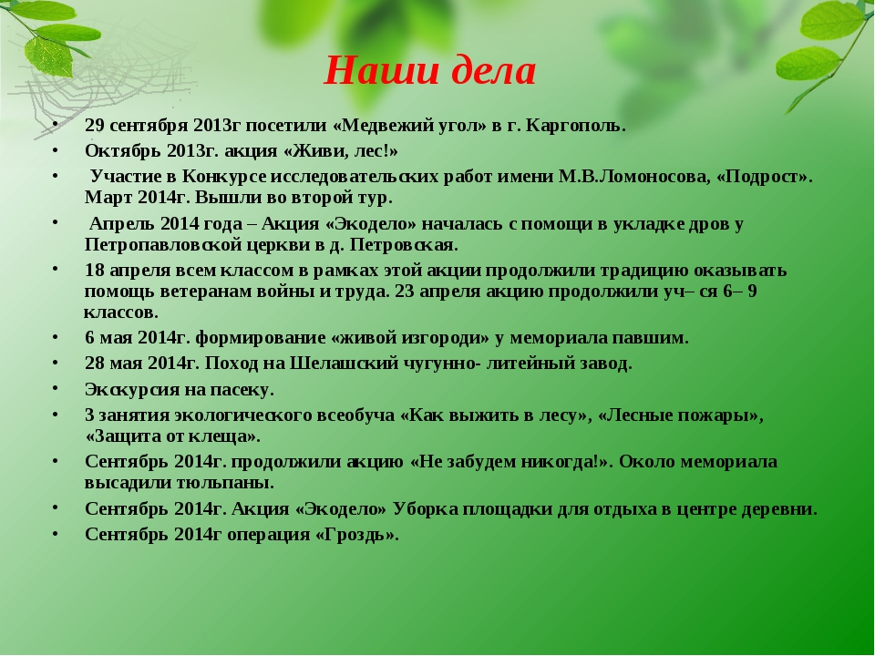Наши дела 29 сентября 2013г посетили «Медвежий угол» в г. Каргополь. Октябрь...