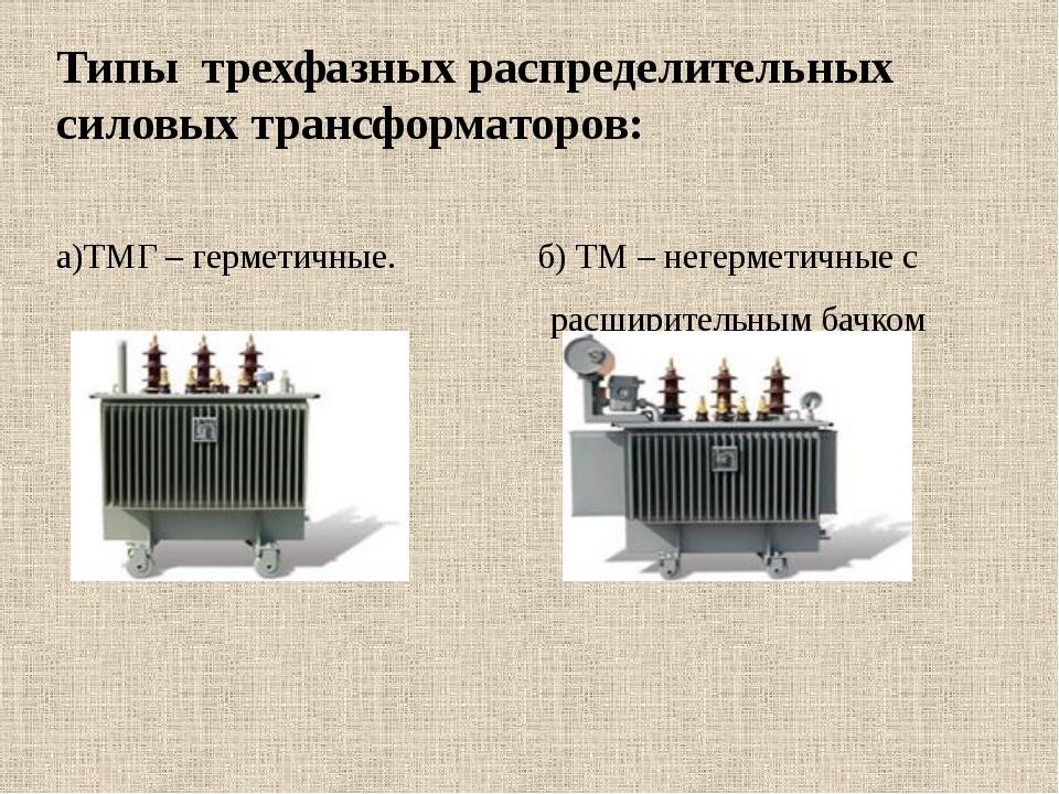 Типы трехфазных распределительных силовых трансформаторов: а)ТМГ – герметичн...