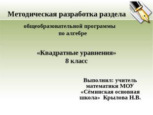 «Квадратные уравнения» 8 класс Выполнил: учитель математики МОУ «Сёминская ос