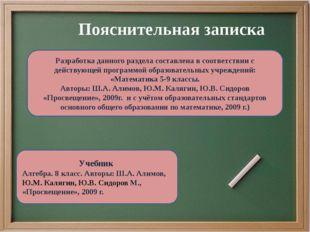 Пояснительная записка Разработка данного раздела составлена в соответствии с