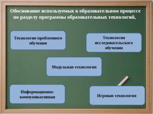 Обоснование используемых в образовательном процессе по разделу программы обра