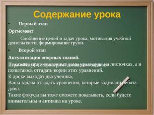 Содержание урока Первый этап Оргмомент Сообщение целей и задач урока, мотивац