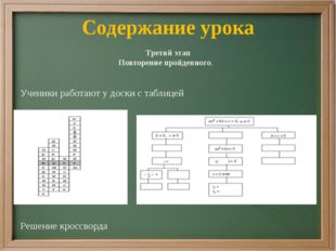 Третий этап Повторение пройденного. Ученики работают у доски с таблицей Реше