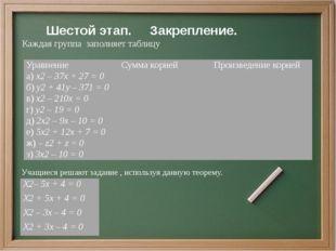 Шестой этап. Закрепление. Каждая группа заполняет таблицу Учащиеся решают з
