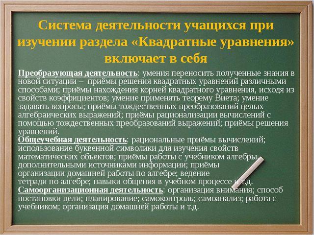 Система деятельности учащихся при изучении раздела «Квадратные уравнения» вкл...