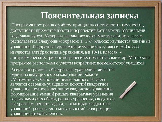 Пояснительная записка Раздел программы «Квадратные уравнения» является одним...
