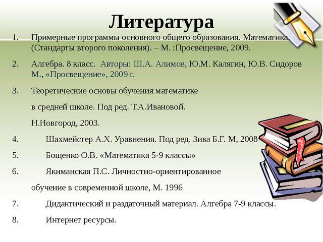 Примерные программы основного общего образования. Математика. (Стандарты втор...
