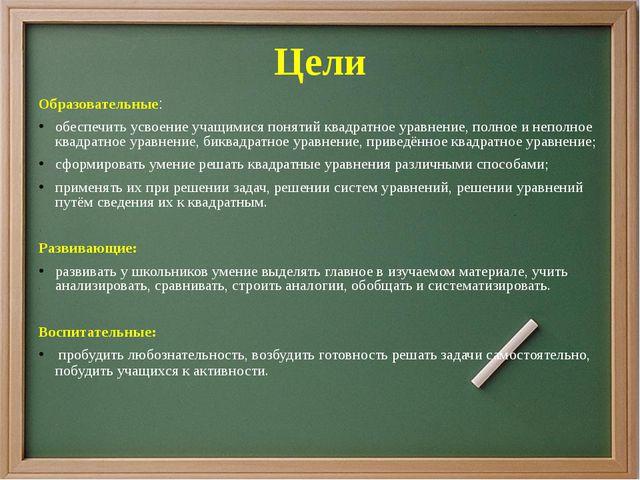 Цели Образовательные: обеспечить усвоение учащимися понятий квадратное уравне...