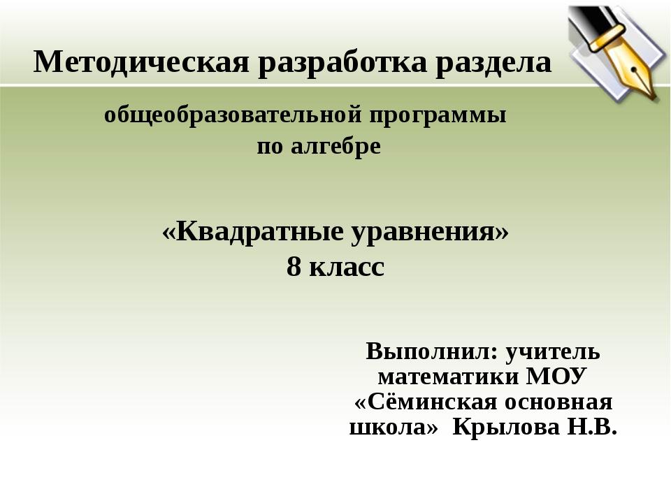 «Квадратные уравнения» 8 класс Выполнил: учитель математики МОУ «Сёминская ос...